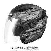 M2R 得安 J-7 J7 #1 彩繪 3/4罩 機車 騎士 安全帽 復古 復古帽 加大 (多種顏色) (多種尺寸)