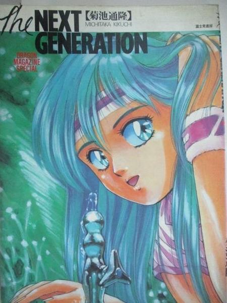 【書寶二手書T5/繪本_DIM】The Next Generation_菊池通隆