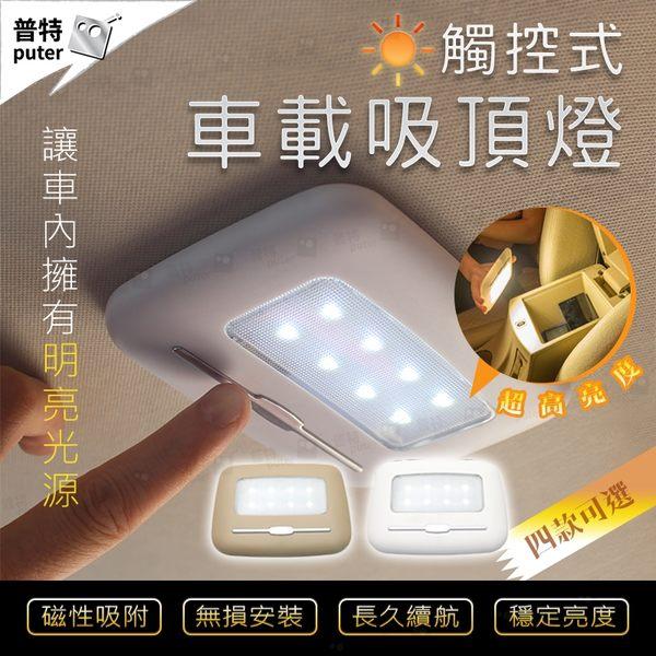 普特車旅精品【CZ0149】簡約免安裝車載吸頂燈 高亮USB充電觸控式燈 車型通用牆壁臥室節能 4色可選