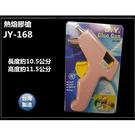熱熔槍(小) JY-168 120-24...