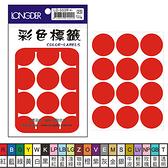 【奇奇文具】龍德LONGDER LD-503 圓標籤/彩色圓點標籤 30mm/144pcs (1盒20包入)