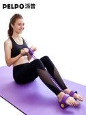 派普仰臥起坐輔助器健身器材家用腳蹬拉力器瘦肚子運動繩拉力帶  618促銷