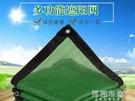 遮陽網 綠色遮陽網加密加厚防曬網遮陰隔熱遮光網遮陰遮光網 阿薩布魯