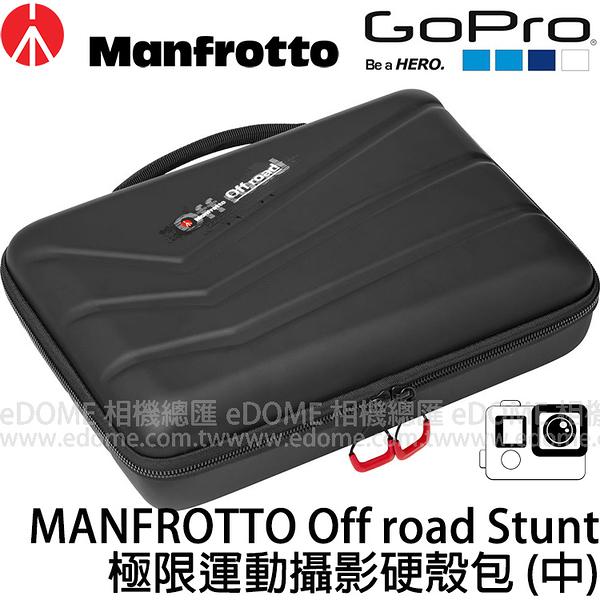 MANFROTTO 曼富圖 Off road Stunt 極限運動攝影硬殼包 中型 (24期0利率 免運 公司貨) GoPro專用包 MB OR-ACT-HCM