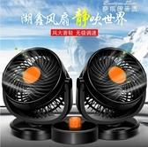 車載風扇24V大貨車強力制冷大功率12V伏栽雙頭車內汽車用小電風扇