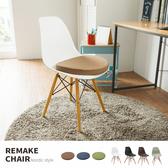 餐椅+坐墊 椅子 北歐 楓木椅 電腦椅 【K0017-B】北歐原創復刻餐椅+Poll回彈圓形坐墊 收納專科