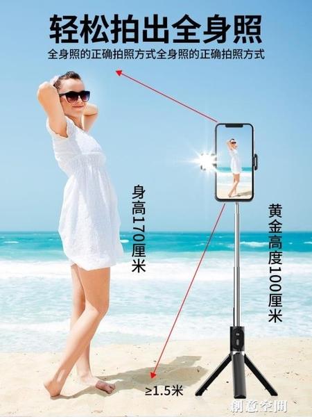 三腳架自拍桿伸縮 手持自照桿手機拍照神器多功能一體式自桿拍加長補光直播支架 創意新品
