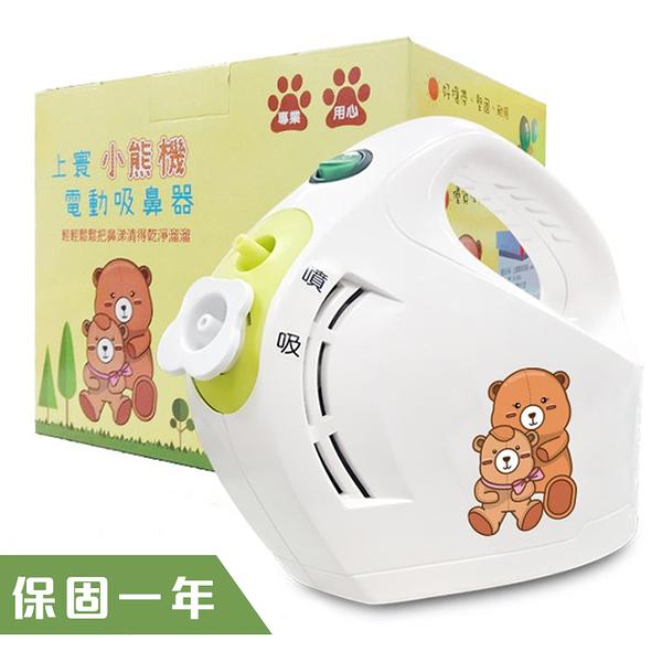 【贈矽膠吸嘴】佳貝恩 小熊機 吸鼻器 上寰 電動吸鼻器 吸鼻涕機 2880 與小粉象同款
