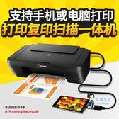 打印機 打印機辦公復印三合一體機掃描家用小型迷你學生連供彩色噴墨照片打印機多功能作業A4T