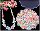 兒童益智早教手工制作材料DIY訓練穿珠禮物  SQ3846『樂愛居家館』