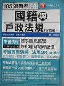 【書寶二手書T9/進修考試_WEI】國籍與戶政法規(含概要)_郝強