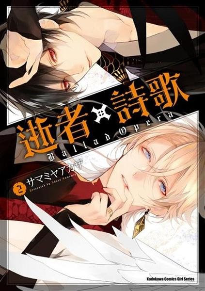 逝者╳詩歌 Ballad Opera(2)