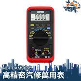 『儀特汽修』萬用錶電阻值直流交流電壓頻率汽車轉速峰值脈寬工廠網購平台MET DAM9065