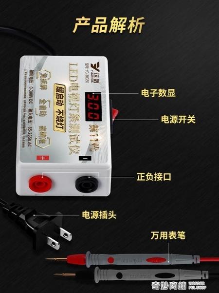 免拆屏LED背光液晶電視維修檢測燈珠燈帶燈板燈條點燈器測試儀 全館免運