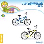 【親親Ching Ching】20吋越野腳踏車(兩色可選) SX20-22