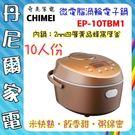新品上市【CHIMEI 奇美】10人份微電腦渦輪電子鍋《EP-10TBM1》米快熟‧飯香甜‧粥綿密