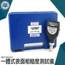 一體式粗糙度儀 工件表面測量儀器 印刷 噴塗防腐 0~800um 高精度 SPG6223 便攜式粗糙度儀 測量儀