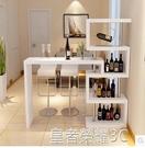 吧台桌 定做簡約現代家用靠墻旋轉小吧台桌簡易玄關酒櫃客廳屏風隔斷YTL 皇者榮耀3C