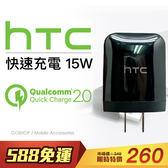 [輸碼Yahoo2019搶折扣]HTC QC2.0 快充 TC P1000-US 原廠 充電器 15W 旅充頭 A9 M9 X9 10 U Ultra