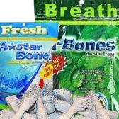 【培菓平價寵物網】美國A-starBones》多效(亮白|雙頭|五星棒)360g大包裝潔牙骨