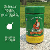 Selecta即溶的原味瑪黛茶[即溶茶粉]80G/罐@ 賣瑪黛茶啦XD