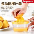 拜格橙汁榨汁機手動壓橙子器式簡易便攜果汁杯小型家用水果檸檬器 韓小姐的衣櫥