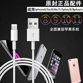 iphone6數據線6s原裝 11pro充電器線MFI認證8/7plus手機縱科適用 麥琪精品屋