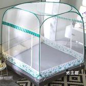 蚊帳睡簾蚊帳免安裝蒙古包1.8m床雙人家用方頂拉鍊1.5米三開門1.2學生宿舍XW(一件免運)