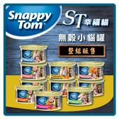 【力奇】ST幸福貓 無穀小貓罐85g*24罐/箱【口味可混搭】超取限2箱 (C002C41-1)