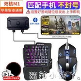 鍵盤鼠標王座套裝使命召喚外設全套手游手柄和平裝備精英輔助器游戲鍵鼠轉換器 蘿莉新品