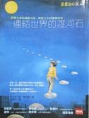 【書寶二手書T5/兒童文學_NPB】連結世界的渡河石_李□奐