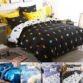 Artis台灣製 - 雙人床包+被套+枕套二入 四件組,雪紡棉磨毛加工處理 合版EB