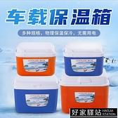 車載冰箱家用保溫箱冷藏箱便攜式戶外保冷保鮮釣魚大小號外賣箱