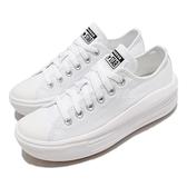 Converse 帆布鞋 Chuck Taylor All Star Move 全白 厚底 增高 女鞋 休閒鞋 【ACS】 570257C