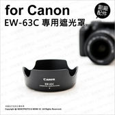 For Canon EW 63C 遮光罩適EF S 18 55mm f 3 5 5 6 I