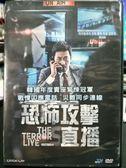影音專賣店-P07-276-正版DVD-韓片【恐怖攻擊直播】-河正宇 李璟榮 全慧珍 李大衛