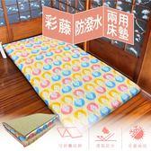 彩藤防潑水兩用床墊【3x6尺 單人】