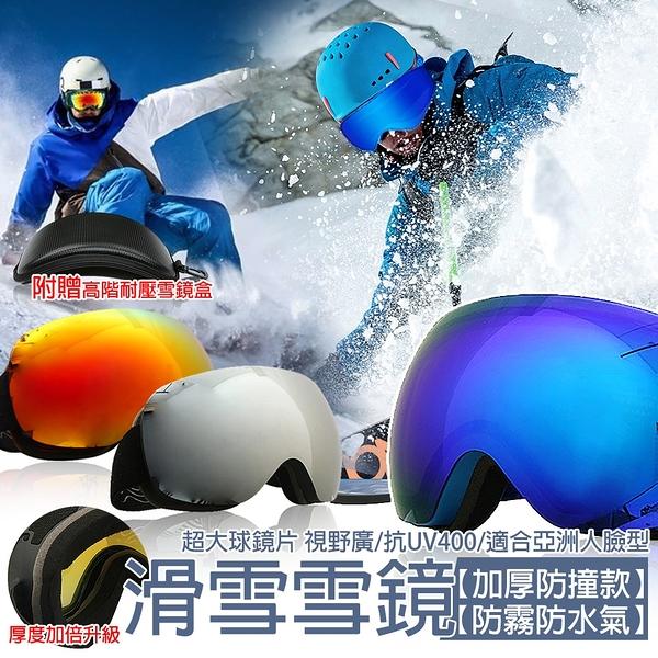 【TAS】專業 雪鏡 雙層防霧 抗紫外線 球面視野 RECO鍍膜 抗衝擊 矽膠固定 護目鏡 加寬 滑雪 D33001