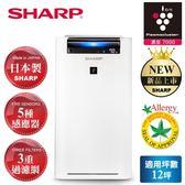 SHARP 夏普12坪日本原裝自動除菌離子清淨機 KC-JH50T-W