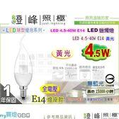 【P牌】LED燈泡 E14.LED拉尾 蠟燭燈 4.5W 黃光 全電壓 替代傳統40W 【燈峰照極my買燈】