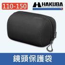 【鏡頭袋】110-150 HAKUBA 潛水布 LENS POUCH 鏡頭套 鏡頭筒 HA241945 HA290691