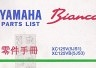 【二手書R2YB】b 2000年7月《YAMAHA Parts List 零件手