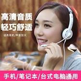 客服專用耳機頭戴式電話銷售電銷耳麥帶話筒手機筆記本台式電腦一體機圓孔 一米陽光