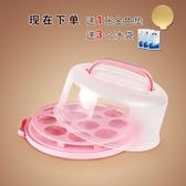 禮盒加厚6 8 10 12寸便攜式手提塑料透明生日蛋糕盒烘焙包裝盒子家用-凡屋