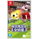 [哈GAME族]免運費 可刷卡 Switch NS 草泥馬足球:全明星 中文版 搞笑有趣瘋狂的多人遊戲