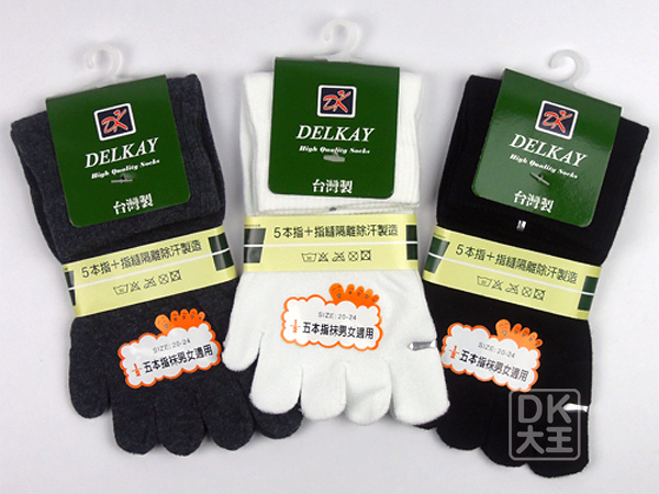 DK 精梳棉萊卡彈性五趾襪 五指襪 (小號) ~DK襪子毛巾大王