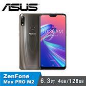 【ASUS 華碩】ZenFone Max Pro M2 ZB631KL (4G/128G) 流星鈦