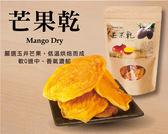 【金彩堂食品雜貨舖】買五送一!芒果乾-正宗玉井愛文 超大切片 軟Qㄙㄨㄚˋ嘴(200克)