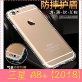 【萌萌噠】三星 Galaxy A8+ (2018)  熱銷爆款 氣墊空壓保護殼 全包防摔防撞 矽膠軟殼 手機殼 手機套