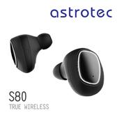 Astrotec S80 可觸控式真無線藍牙耳機
